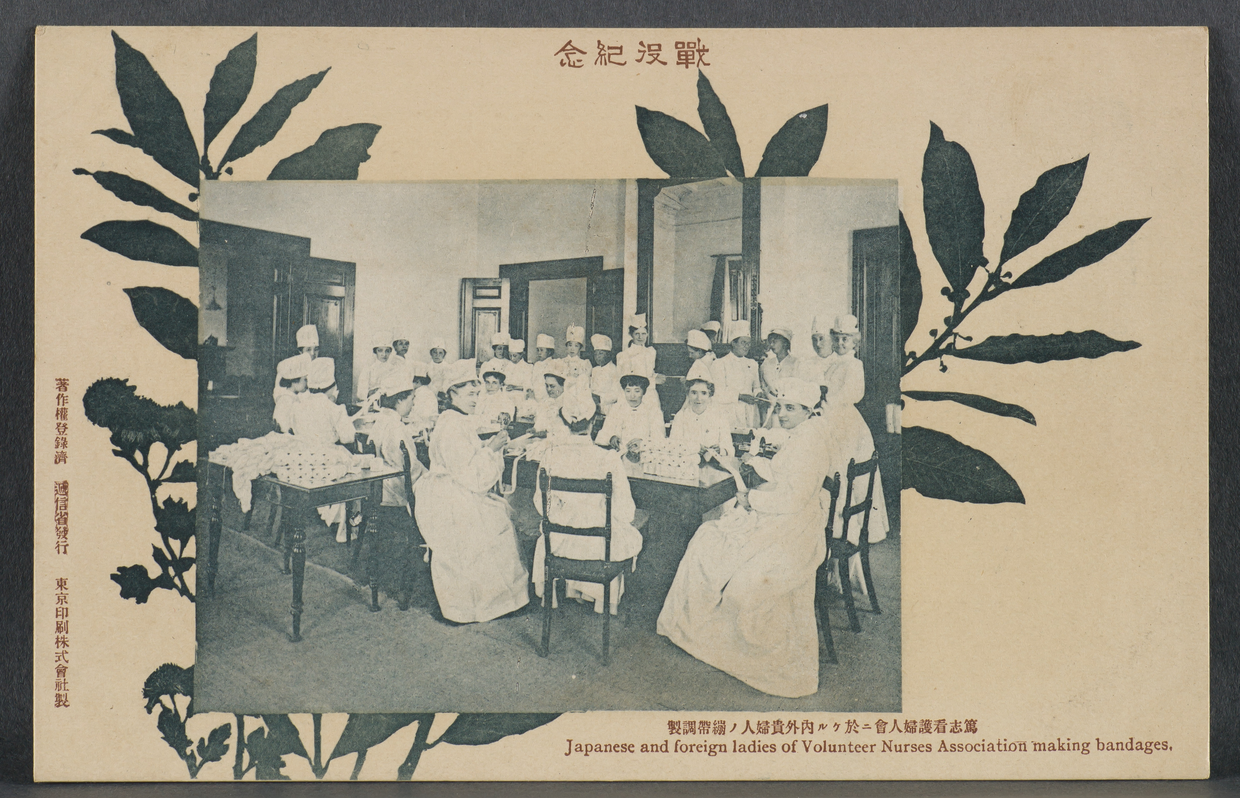 1900s Postcard : Red Cross Nurse Photo at the Russo